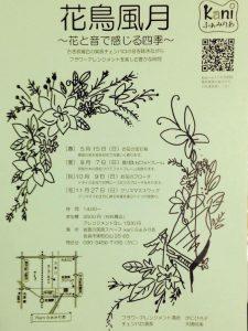 チェンバロとお花のコラボ ご案内