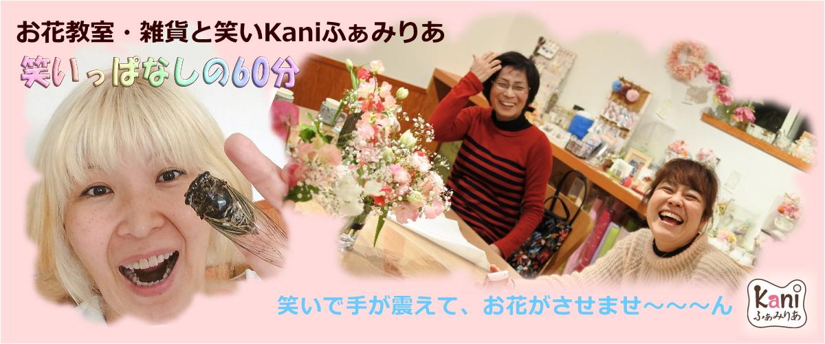 お花教室・雑貨と笑いKaniふぁみりあ
